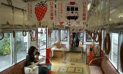 いちご電車車内.jpg