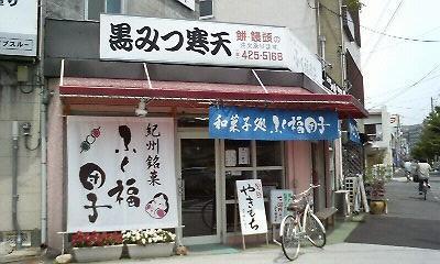 ふく福団子 屋形町交差点.jpg
