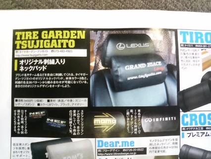 スタイルワゴンクラブ雑誌 2008年10月号 掲載記事.jpg