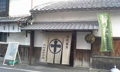 中村藤吉本店.jpg