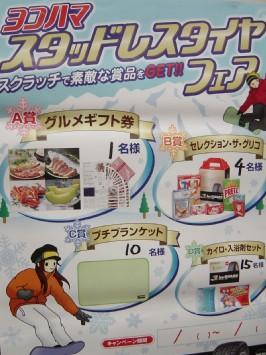 冬の大得市セール2008.jpg