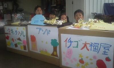 子供達の店.jpg