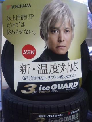 新アイスガード トリプル・ヨコハマタイヤ.jpg