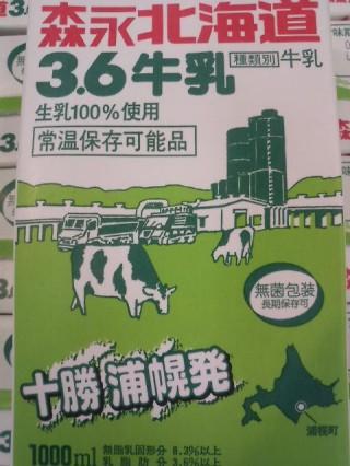 森永北海道牛乳.jpg