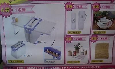 空クジ無し 抽選会.jpg