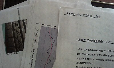 調査結果報告.jpg