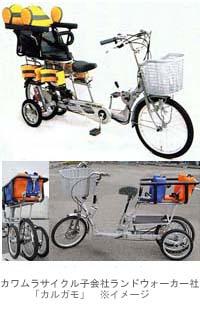 3人乗り自転車.jpg