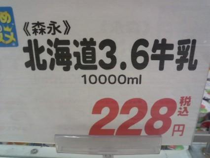 10000ml. 牛乳?.jpg