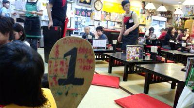 1ban fuda 2012GW.jpg