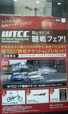2010WTCC観戦チケットプレゼントキャンペーン.jpg