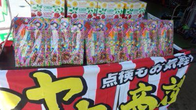 2012 natsu purezento.jpg