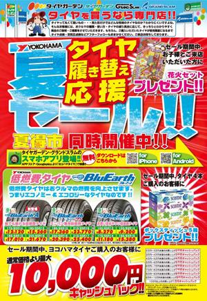 2012 natsu se-ru chirashi.jpg