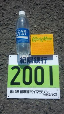 2013jyazumarason karori-meito.jpg