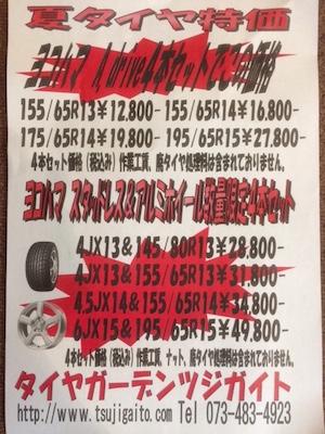 2015 fuyuchirashi 2.jpg