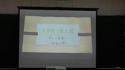 2bunnoichiseijinshiki 201725.jpg