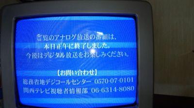 anarogu shuryou.jpg