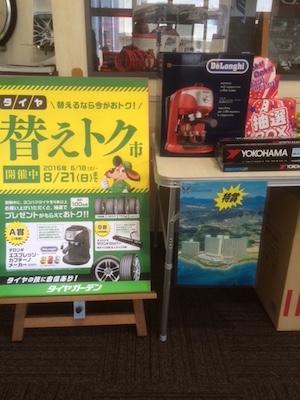 blog kaetokuichi 201607.jpg