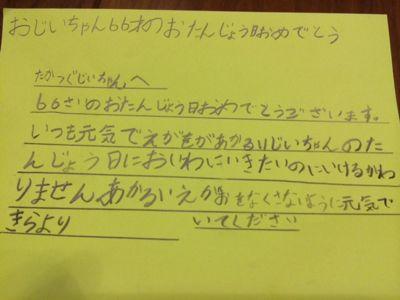 chounankara ji-channhe 20140926.jpg