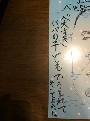 chounankarano messe-ji 20140520.jpg