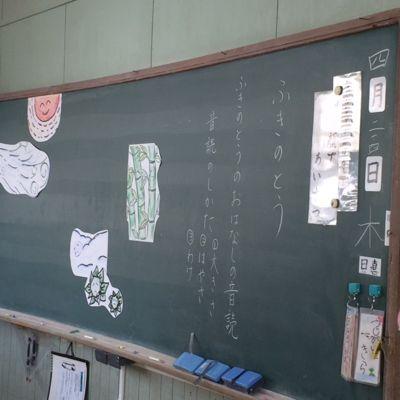 fukinotou jyugyou 20140424.jpg