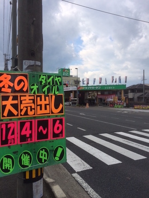 fuyuse-ru 2015.jpg