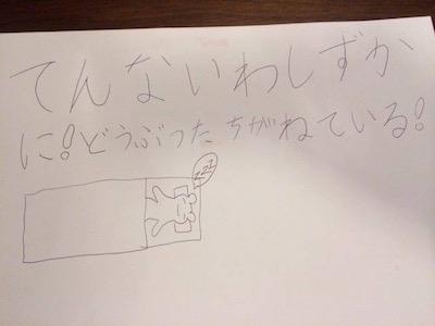 jr. doubutsu shizukani2013.jpg