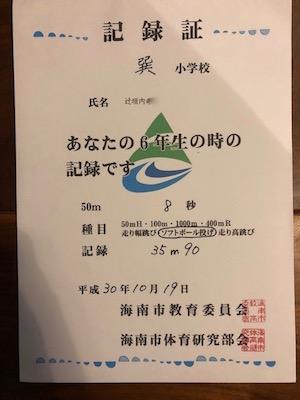 jr. kirokukai kekka201810.jpg