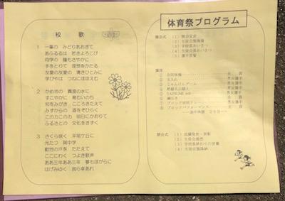 jr. taiikusai puroguramu202109.jpg