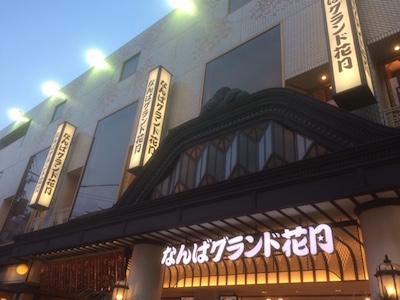 kagetsu 201712.jpg
