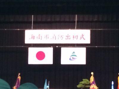 kainanshi dezomeshiki 2015.jpg