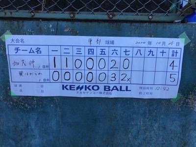 kamosen kekka20201025.jpg