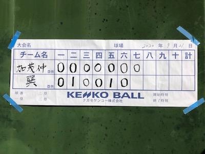 kamosen kekka2020921.jpg