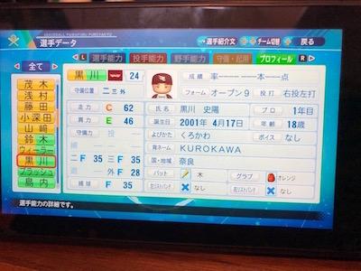 kurokawakun sofuto2020.jpg