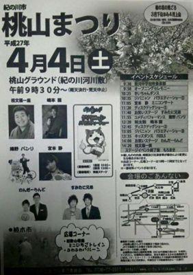 momoyamamatsuri  2015.jpg