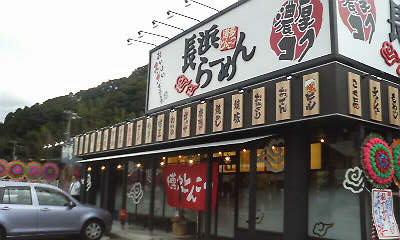 nagahamara-men open .jpg