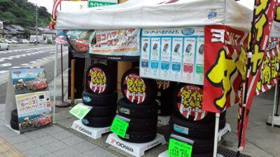 natsunose-ru2011 tire.jpg