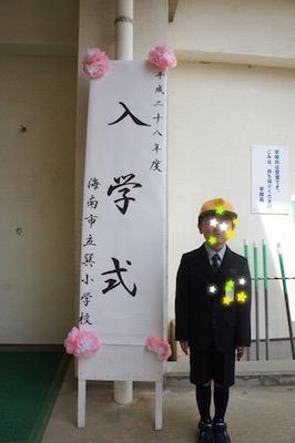 nyuugakushiki jinan 2016411.jpg