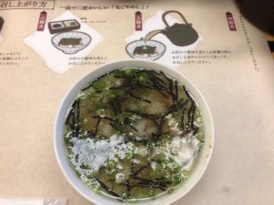 ochazuke hitsumabushi2019.jpg