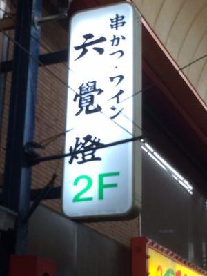 rokkakutei kanban 2015.jpg