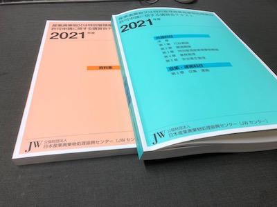 sanpai 1 202105.jpg