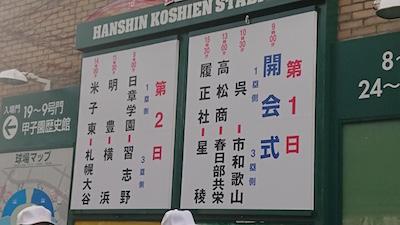 senbatsu kaikaishiki 20193.jpg