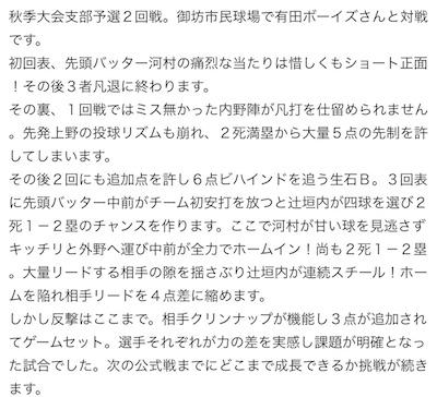 shiaikeika 2019921.jpg