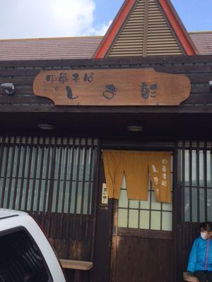 shimashou ra-menten.jpg