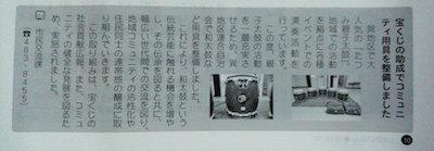 shin wadaiko takarakuji 1.jpg