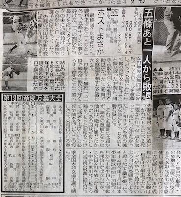 shinbun2019118.jpg