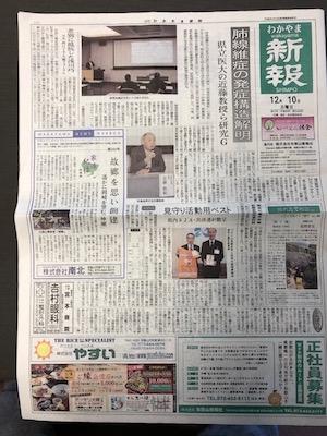 shinpou omote 20171210.jpg