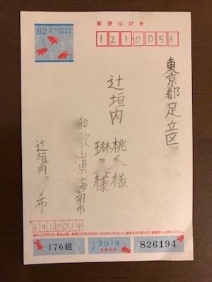 shochumimai1 2019725 (1).jpg