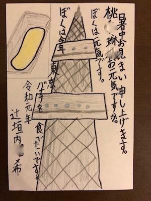 shochumimai2 2019725 (1).jpg