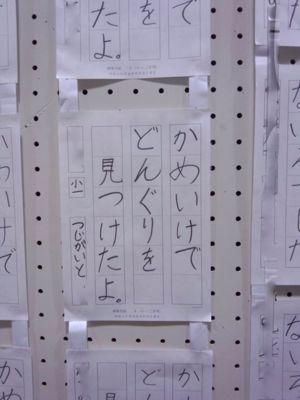 shosha tenji chounan ichinensei.jpg