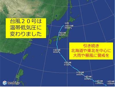 taifu20gou ashiato2018823.jpg